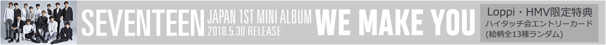 SEVENTEEN JAPAN 1ST MINI ALBUM『WE MAKE YOU』 5月30日発売!