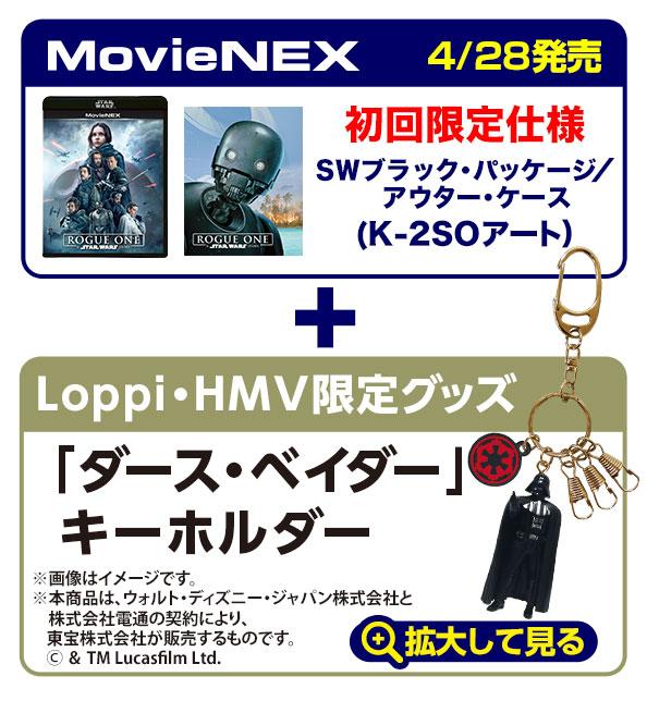Loppi・HMV限定セット