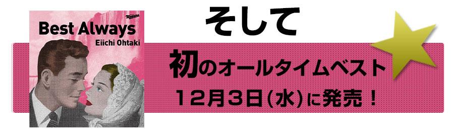 大滝詠一初のオールタイムベスト 12月3日(水)に発売!