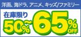 期間限定(7/1-7/31) ワーナブラザース対象タイトルを50〜65%オフの大特価で大放出!!