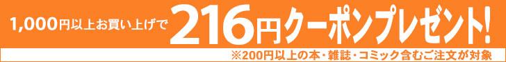 10/31(水)まで!1,000円以上お買い上げで216円クーポンプレゼント!※200円以上の本・雑誌・コミック含むご注文が対象