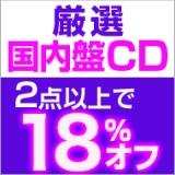厳選国内盤CD1点で8%オフ・2点で18%オフ!まとめ買いがお得です!