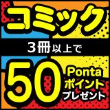 期間中にコミックを一注文につき合計3冊以上購入すると、Pontaポイント・50ポイントをプレゼント。5/31(木)まで開催!