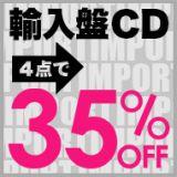 3/27(火)まで!輸入盤CD「どれでも対象」がうれしい4点で35%オフ!話題の新作から名盤までまとめ買いのチャンスです。