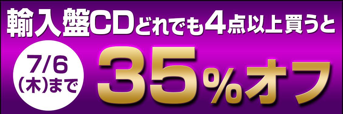 7/6(木)まで!輸入盤CDどれでも4点以上買うと35%オフ