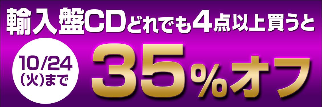 10/15(日)まで!輸入盤CDどれでも5点以上買うと40%オフ