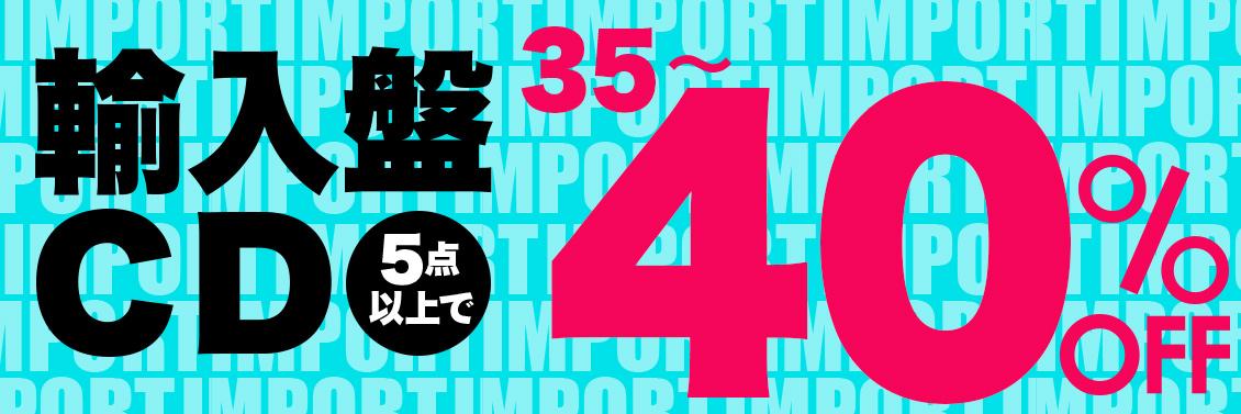 4/30(月)まで!輸入盤CDどれでも5点以上買うと35〜40%オフ