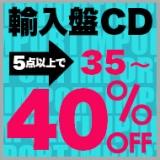 5/24(木)まで!輸入盤CD「どれでも対象」がうれしい5点で35〜40%オフ!話題の新作から名盤までまとめ買いのチャンスです。※当キャンペーン適用時にはクーポン/スペシャルクーポンはご利用いただけません