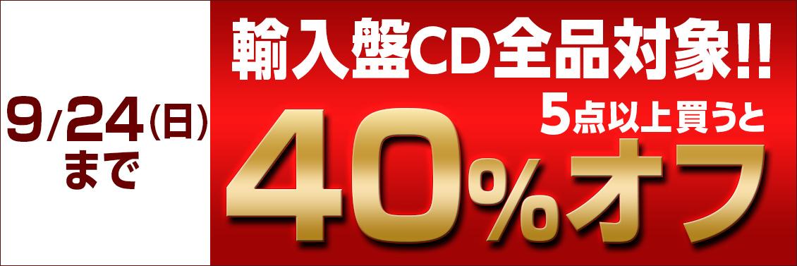 9/24(日)まで!輸入盤CDどれでも5点以上買うと40%オフ