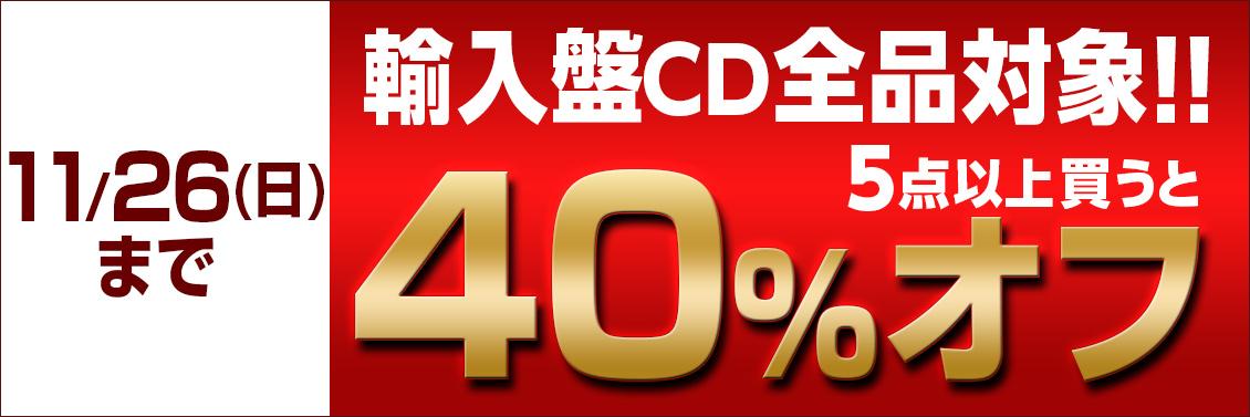 11/16(木)まで!輸入盤CDどれでも4点以上買うと35%オフ