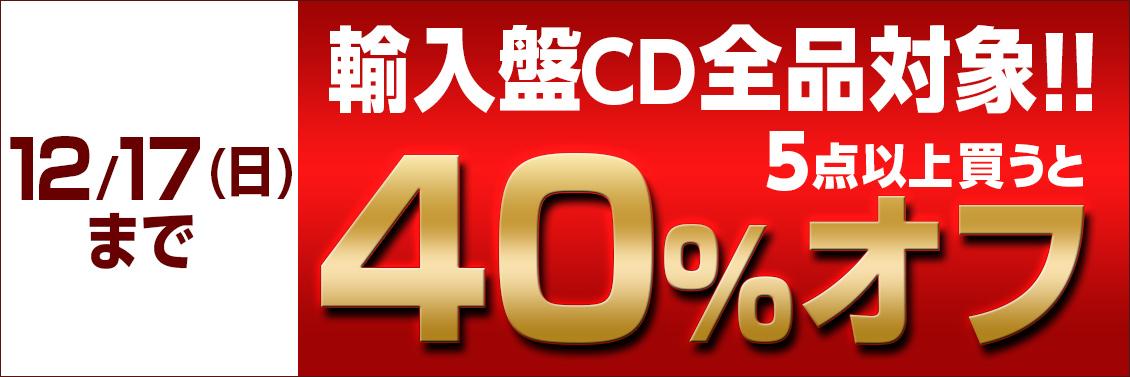 12/17(日)まで!輸入盤CDどれでも5点以上買うと40%オフ