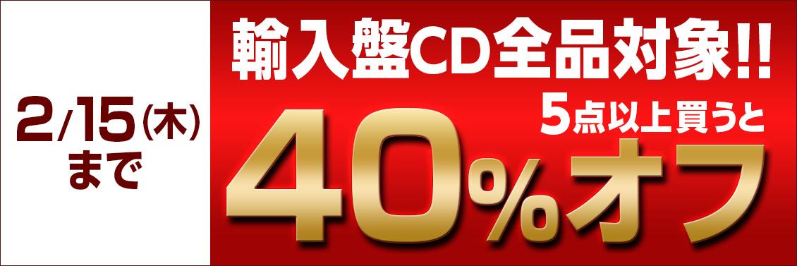 2/15(木)まで!輸入盤CDどれでも5点以上買うと40%オフ