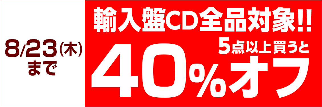 8/23(木)まで!輸入盤CDどれでも5点以上買うと40%オフ
