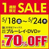 5/24(木)までの期間限定!20世紀FOXの対象DVD&ブルーレイが最大70%オフ!お見逃しなく!期間:5/18 (金) 13:00 〜 5/24 (木) 23:59まで