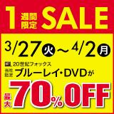 【1週間限定SALE】ブルーレイ・DVDが最大70%オフ!セール実施期間:3/27(火)12:00 〜 4/2(月)23:59まで ※※セール期間より前にご購入の場合は、通常の販売価格となります
