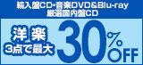 洋楽3点以上のまとめ買いで最大30%オフ!輸入盤CD・音楽DVD&ブルーレイ・厳選国内盤CDが対象です。