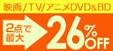 2点以上のまとめ買いがお得!映画・TV・アニメのDVD&ブルーレイ約20万点が対象!
