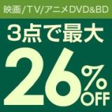 3点以上のまとめ買いがお得!映画・TV・アニメのDVD&ブルーレイ約20万点が対象!