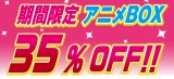 期間限定(7/3-8/31)NBCユニバーサル アニメブルーレイ&DVD-BOX 対象商品全品35%オフ!