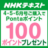 6/10(日)まで!NHKテキスト4・5・6月号ご購入で100ポイントプレゼント!