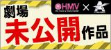 HMV×アルバトロス 観ないと後悔!! 劇場未公開作品3点で3,090円!!