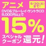 5/30(火)まで!アニメ 8,000円で15%スペシャルクーポン還元!DVD&ブルーレイ ・サントラCD対象