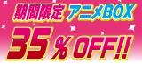 期間限定!アニメBlu-ray & DVD-BOX 35%オフ!!NBCユニバーサル・エンターテイメント作品が安い!