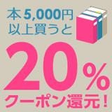 3/27(火)まで!本・コミック・雑誌5,000円以上買うと20%クーポン還元!