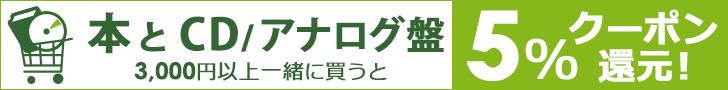 1/28(日)まで!「本」と「CD・アナログ盤」3,000円以上のあわせ買いで5%クーポン還元!