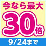 9/24(日)まで!【Pontaポイント最大30倍!】本5,000円以上買うと20倍!さらにローソン受け取りで10倍!