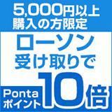 3/27(火)まで!本・コミック・雑誌5,000円以上購入+ローソン受け取りでPontaポイント10倍!