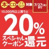 7/27(木)まで!本・コミック・雑誌もCDも対象です!10,000円以上買うとスペシャルクーポン20%の大還元!