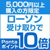 7/31(月)まで!本・雑誌・コミックを5,000円以上購入され、ローソン受け取りするとPontaポイント10倍!