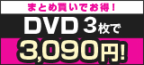 Buy 3 DVDs & Blu-ray for Only 3,090 Yen! New Titles Updated