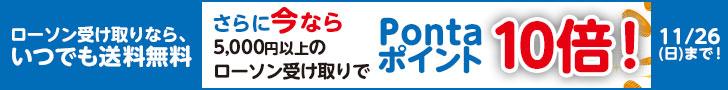 11/26(日)まで!今ならローソン受け取りがお得!送料無料&Pontaポイント+10倍!
