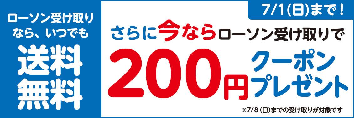 今ならローソン受け取りがお得!送料無料&200円クーポンプレゼント