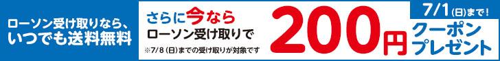 7/1(日)まで!今ならローソン受け取りがお得!送料無料&200円クーポンプレゼント
