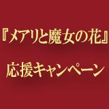 スタジオポノック第一回長編作品『メアリと魔女の花』応援キャンペーン!対象商品のスタジオジブリ関連ブルーレイ・DVDが全品26%OFF+先着で「オリジナルレジャーシート」をプレゼント!