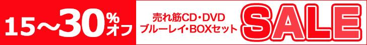 対象15〜30%オフ!売れ筋CD・DVD・ブルーレイ・BOXセット SALE ポップアップ