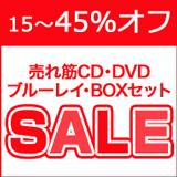 対象15〜45%オフ!売れ筋CD・DVD・ブルーレイ・BOXセットが対象です!