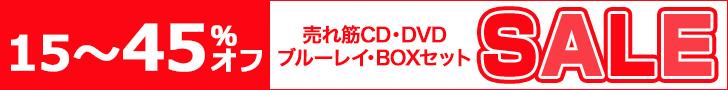 対象15〜45%オフ!売れ筋CD・DVD・ブルーレイ・BOXセット SALE ポップアップ