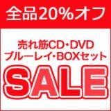 対象全品20%オフ!売れ筋CD・DVD・ブルーレイ・BOXセットが対象です!