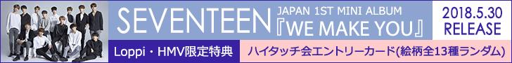 《ハイタッチ会エントリーカード付き》 SEVENTEEN JAPAN 1ST MINI ALBUM『WE MAKE YOU』 5月30日発売決定!