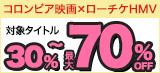 期間限定(7/1-7/31) コロンビア映画×ローチケHMV【蔵出し掘り出しお買い得SALE!!】最大70%オフ