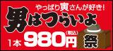 """やっぱり寅さんが好き!『男はつらいよ』1本980円""""祭り""""(8/31まで)"""
