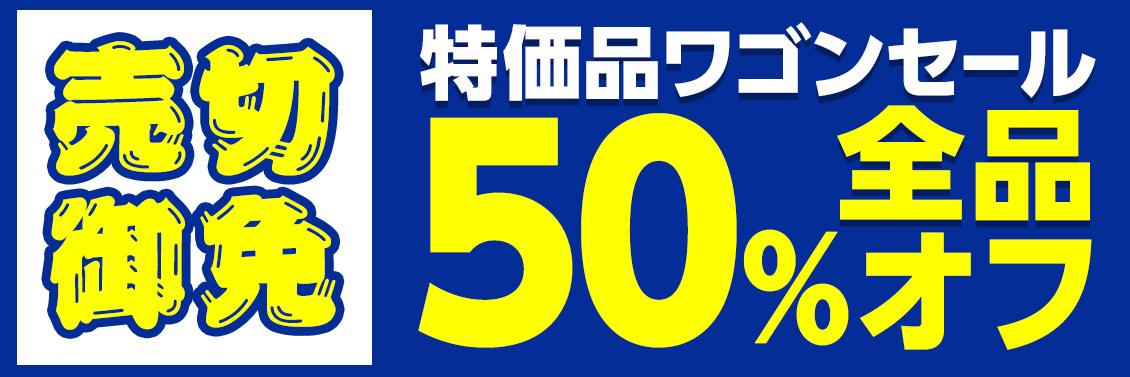 特価品ワゴンセール50%〜70%オフ!