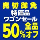 特価品ワゴンセール全品50%オフ!※特価品がなくなり次第終了する場合がございます。