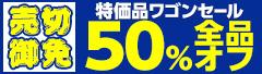 特価品ワゴンセール全品50%オフ