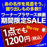 ワーナーブラザース映画 期間限定SALE!! ブルーレイ1枚1,200円!9/30(土)まで!