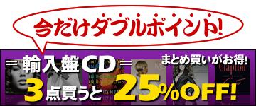 輸入盤CDどれでも3点買うと25%オフ!&ポイント2倍!